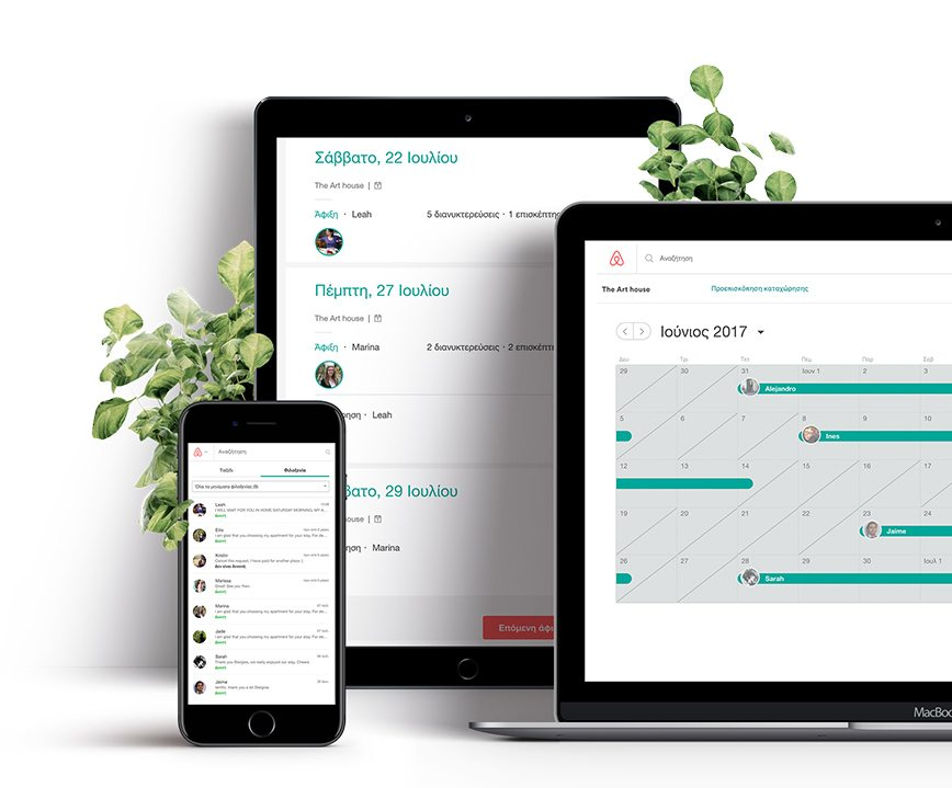 διαχείριση του Airbnb
